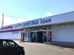 スーパードラッグアサヒ青森店