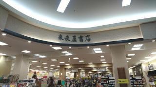 未来屋書店 柏店