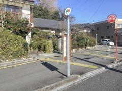 「東久万」バス停留所