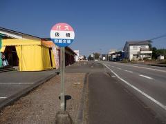 「俵橋」バス停留所