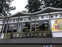「羽黒山頂」バス停留所