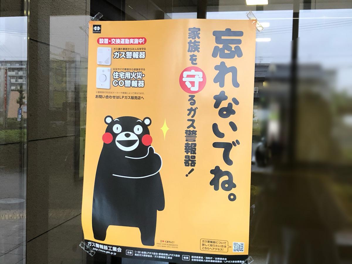 稲沢市消防署