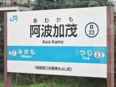 阿波加茂駅