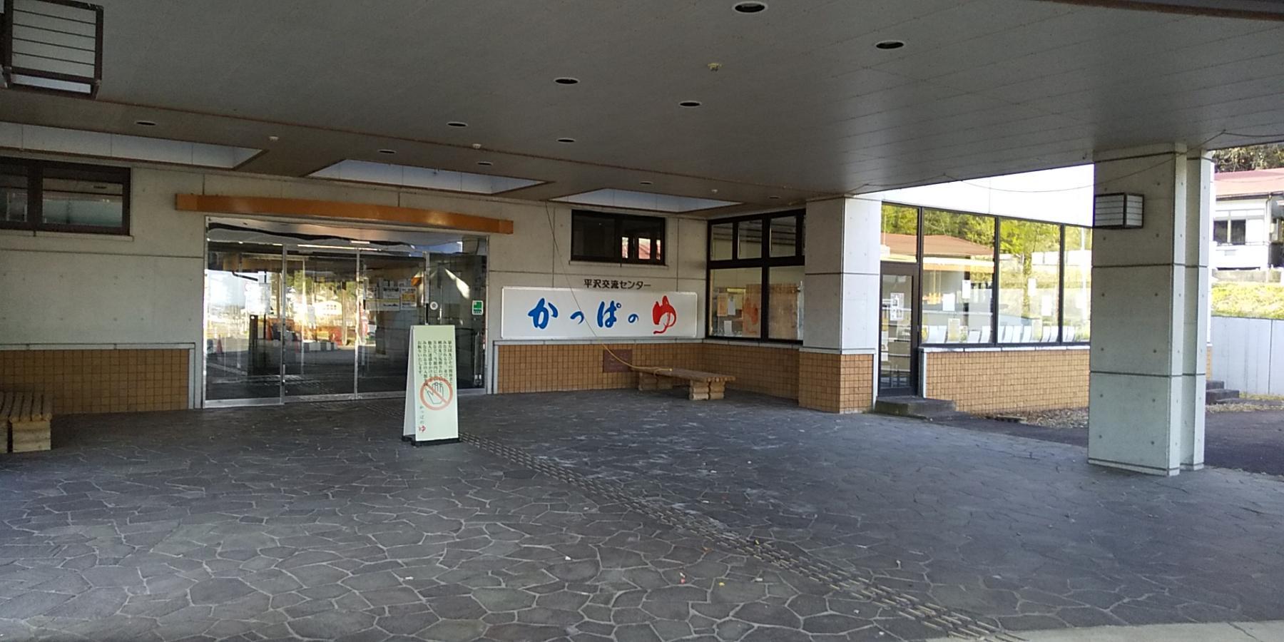 色麻町平沢交流センターかっぱの湯