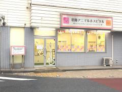 葛飾アニマル・ホスピタル