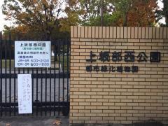 尼崎市都市緑化植物園