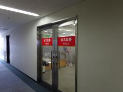 丸三証券株式会社 千葉支店