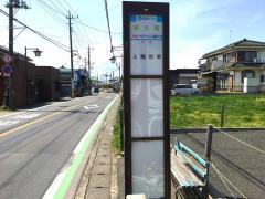 「新久西」バス停留所