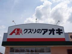 クスリのアオキ 中恵土店