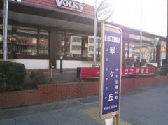 「翠ケ丘」バス停留所