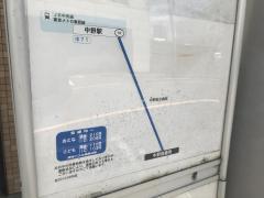 「中野保健所」バス停留所
