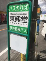 「東熊堂」バス停留所
