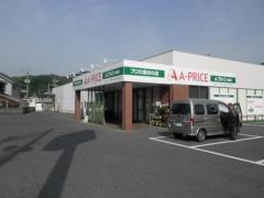 A-プライス 岩国店