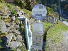 「地蔵寺前」バス停留所