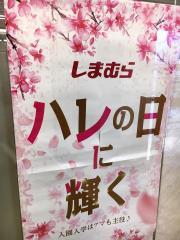 ファッションセンターしまむら けやきプラザ三田店