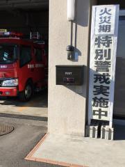松島消防署