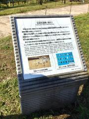 史跡田名向原遺跡公園