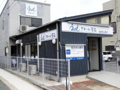 クオール薬局 南田町店