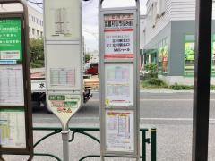 「武蔵村山市役所前」バス停留所
