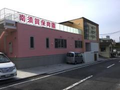 南須賀保育園