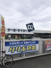 ケーヨーデイツー 陽東店