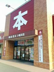 明屋書店 八幡浜店
