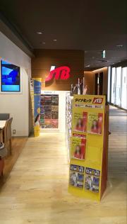 JTB錦糸町テルミナ店