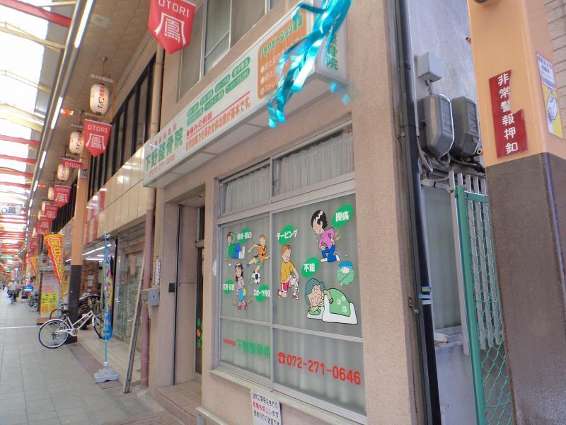 下野柔道整骨院 堺市西区