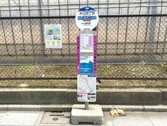 「水元四丁目」バス停留所