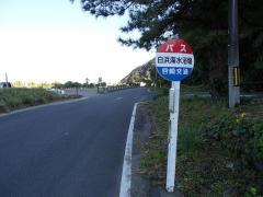 「白浜海水浴場」バス停留所