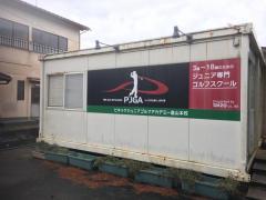 ピキックジュニアゴルフアカデミー富山本校(PKIC)