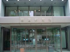 株式会社四国新聞社