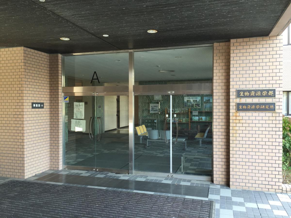 生物資源学部です。