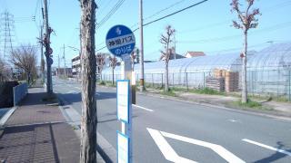 「丸塚会館前」バス停留所