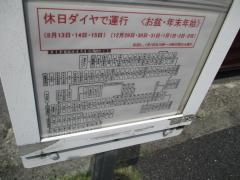「鳩吹台」バス停留所