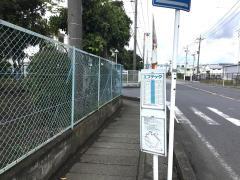 「エフテック」バス停留所