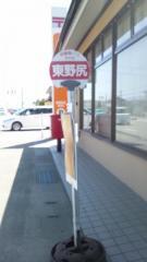 「東野尻」バス停留所