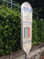 「大久保(上尾市中分一丁目)」バス停留所