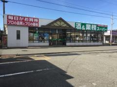 業務スーパー 小松今江店