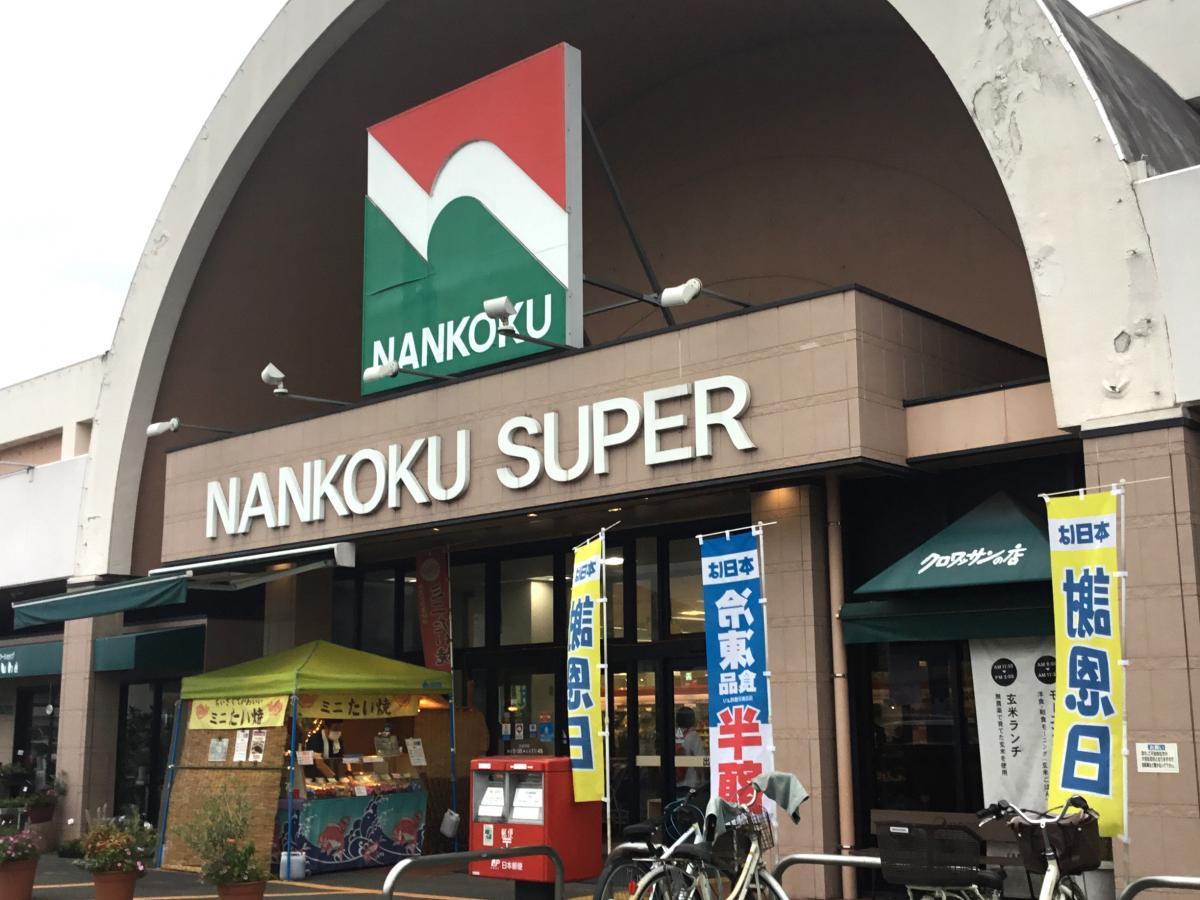 ナンコクスーパー高須店