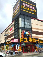 ドン・キホーテ 福岡今宿店