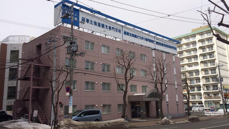 経 専 北海道 観光 専門 学校