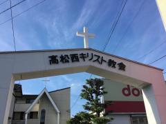 高松西キリスト教会
