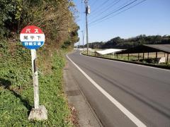 「尾平下」バス停留所