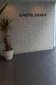 イーホテル大阪梅田