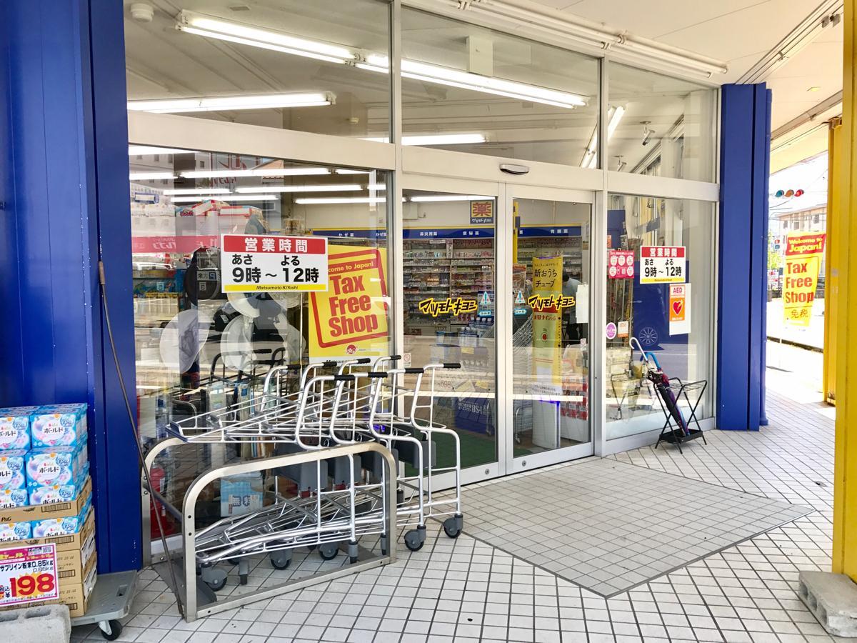 ドラッグストアマツモトキヨシ 江平店