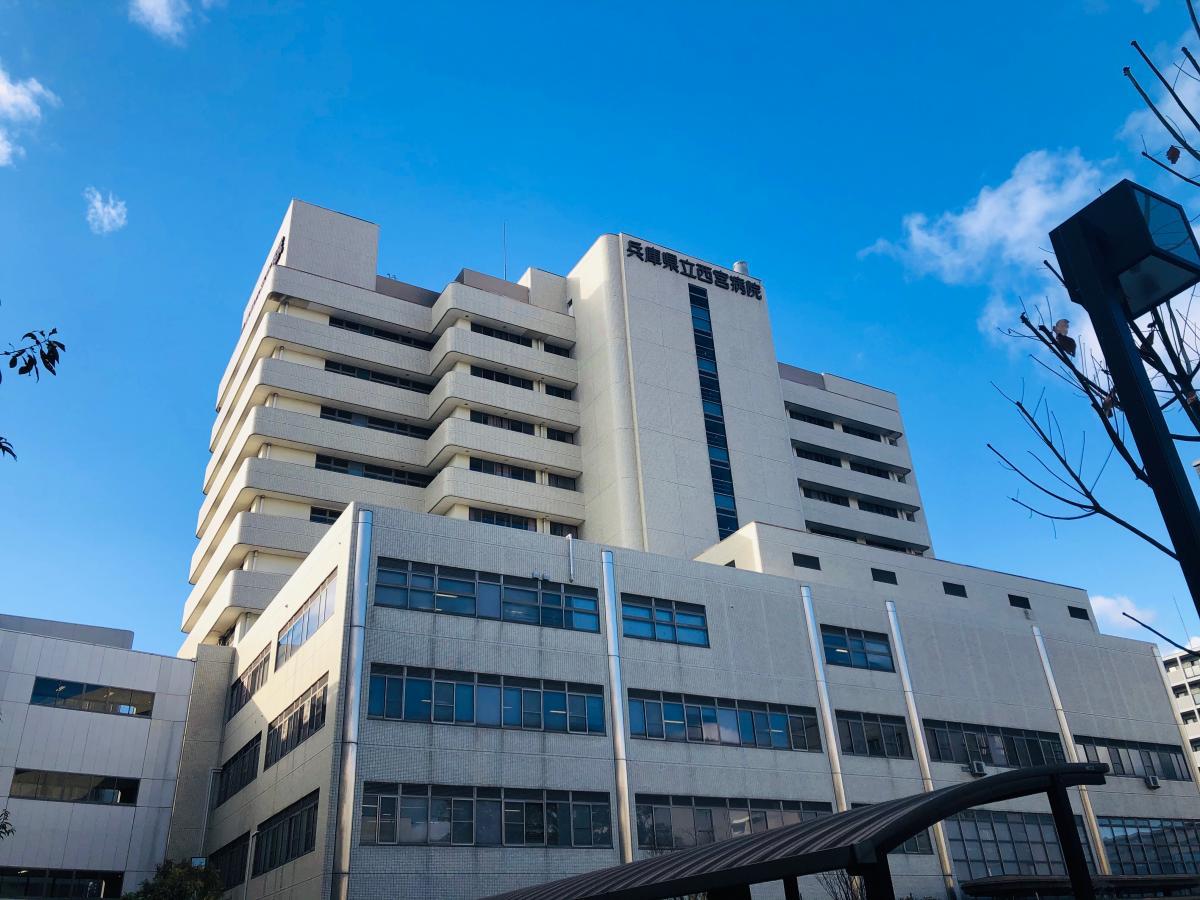 兵庫 県立 西宮 病院