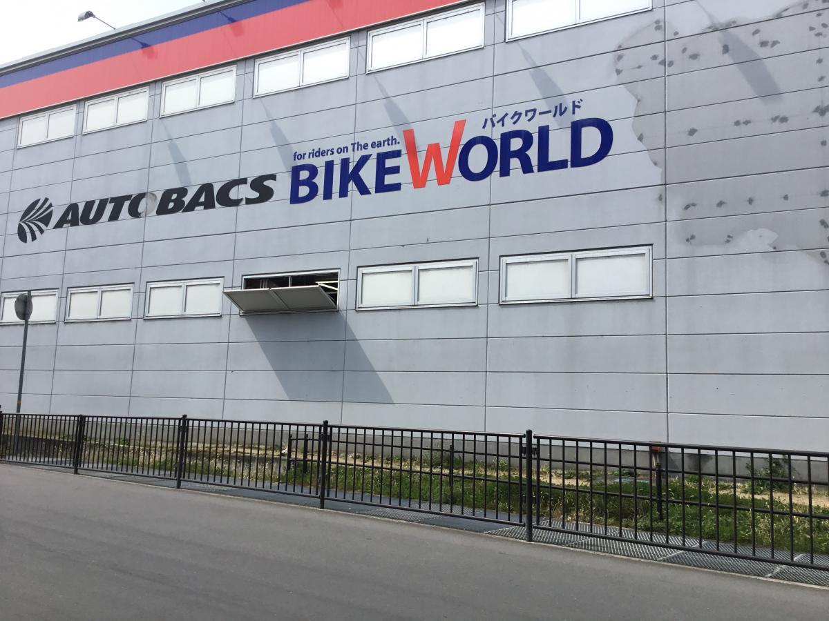 バイク ワールド 伊丹