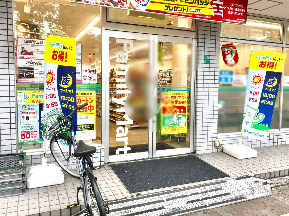 ファミリーマート  喜連二丁目店