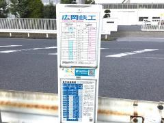 「広岡鉄工」バス停留所